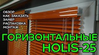 ОБЗОР горизонтальных жалюзи ХОЛИС-25 (ПОДРОБНО) - ЖАЛЮЗНИК