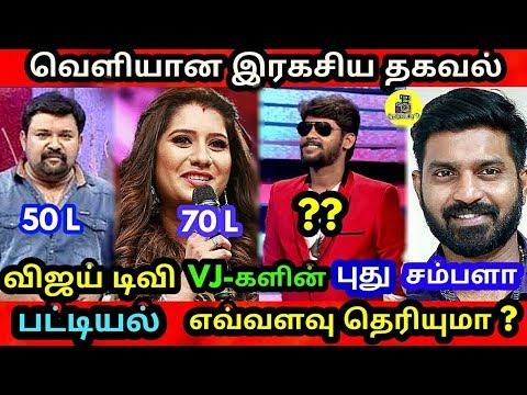 வெளியானது விஜய் டிவி தொகுப்பாளர்களின் புது சம்பளம் எவ்வளவு தெரியுமா ?  Vijay Tv Anchors Salary List
