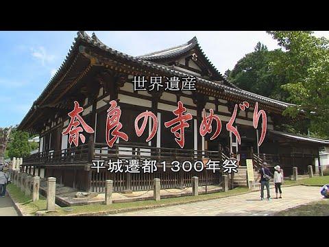 世界文化遺産・奈良の寺めぐり.2010年8月5日~