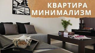 Дизайн ИНТЕРЬЕРА идеальной ГОРОДСКОЙ квартиры в современном стиле минимализм 64 м2.
