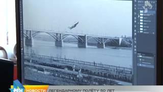 видео: Сюжет от 04.05.2015 50 лет после полета под Октябрьским мостом