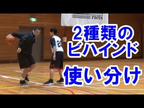 [バスケ]相手を抜くためのビハインドドリブル2種類の使い分けについて解説【考えるバスケットの会 中川直之】