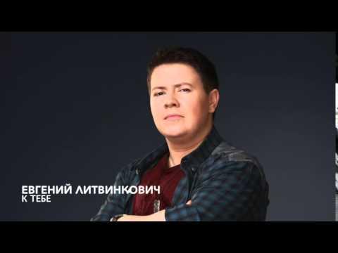 Евгений Литвинкович - К Тебе (Минус)