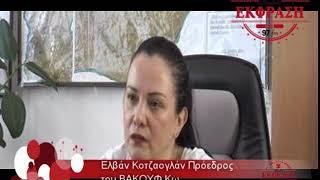 31-7-2019 Ελβάν Κοτζαογλάν Πρόεδρος του ΒΑΚΟΥΦ Κω Εκφραση97