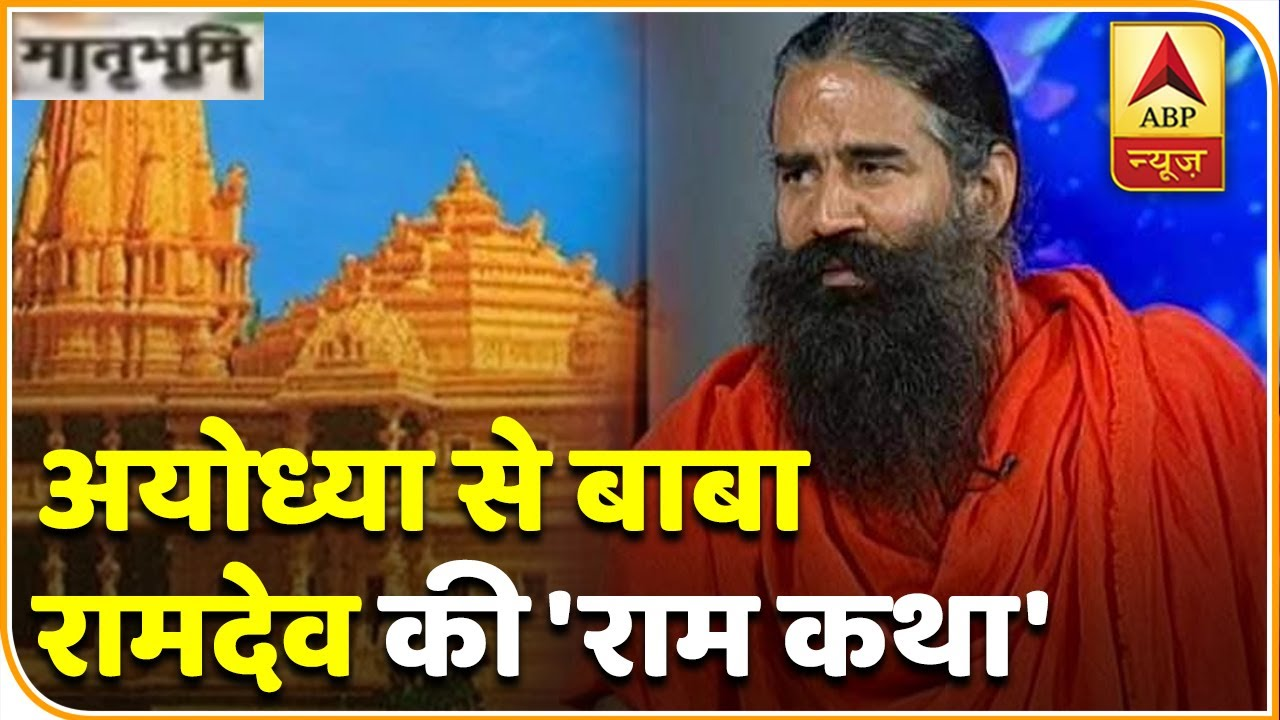 Ram Janm Bhumi Pujan: Ayodhya से Baba Ramdev की 'राम कथा' । Matrabhoomi   ABP News Hindi