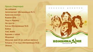 Комбинация - Русские девочки (official audio album)