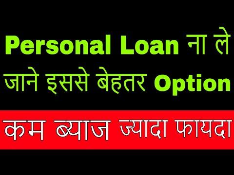 Personal Loan कभी मत लेना | Loans | Loans In India | Best Loan Option