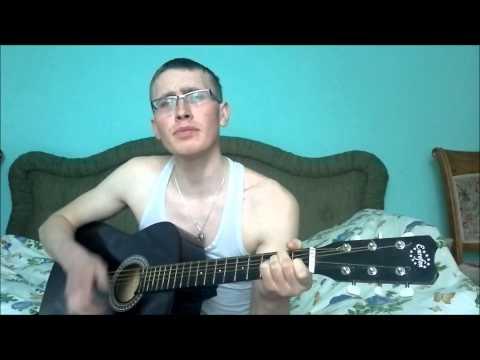под гитару-милая алена