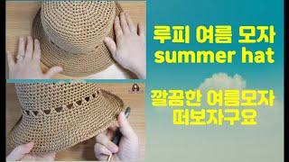 [crochet 287]/summer hat/깔끔한 여…