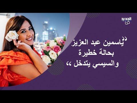 """تفاصيل صادمة عن مرض ياسمين عبد العزيز """"تعرضت للسحر الأسود""""!! هيفاء وهبي و إليسا تتدخلان !"""