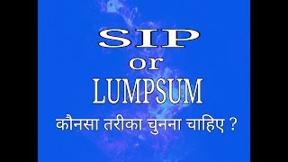 Systematic Investment Plan (SIP) or Lump Sum which is better for investing in Mutual Funds.