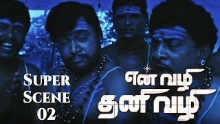 En Vazhi Thani Vazhi Tamil Movie | Scene 2 | RK | Poonam Kaur