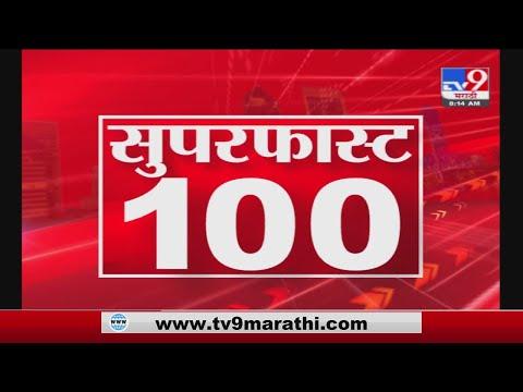Download 100 SuperFast News   सुपरफास्ट 100 न्यूज   8 AM   25 June 2021-TV9