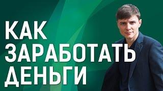 Как заработать деньги через Вконтакте 240р в час