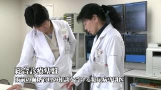 駒込病院紹介動画