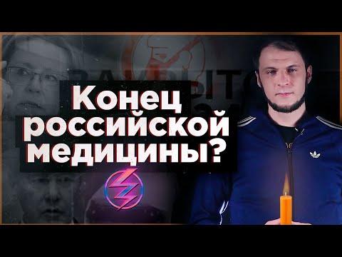 КОНЕЦ РОССИЙСКОЙ МЕДИЦИНЫ? / вестник бури