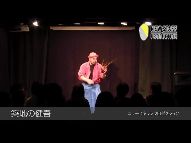 【LIVE NSP】築地の健吾(2019年12月公演)