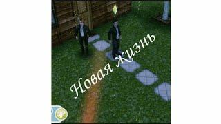 Sims FreePlay. Новая жизнь 2 начало строительства)