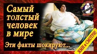 Самый толстый человек на Земле