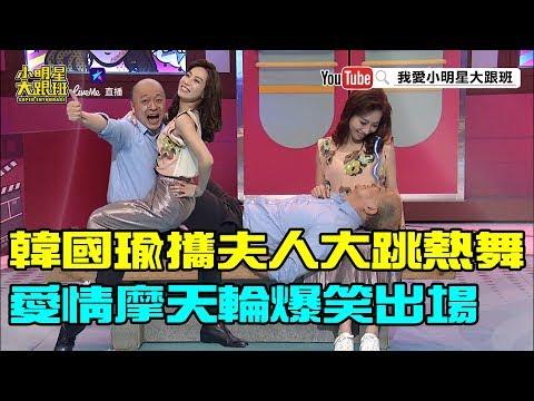 【直擊】韓國瑜攜手夫人大跳熱舞!?「愛情摩天輪」完美融入超爆笑!