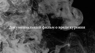 Документальный фильм о вреде курения. Как бросить курить. Синдром ОТМЕНЫ.