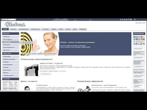 Заработок в интернете без вложений globus inter com Платят в EURO