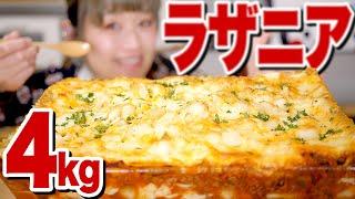 【大食い】4kg!! チーズとろとろ!巨大ラザニア独り占め!【ロシアン佐藤】【Russian Sato】