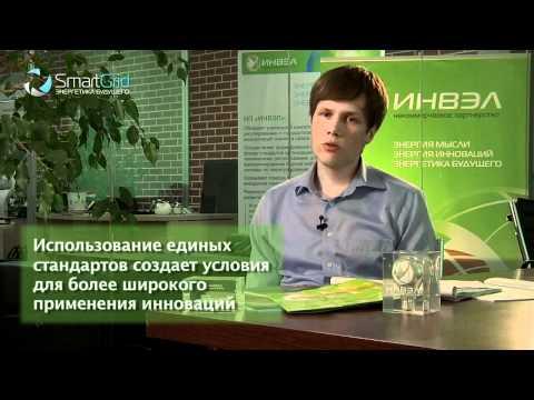Инновации в электроэнергетике России