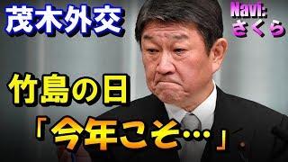 【韓国の反応】「竹島は渡さない‥」茂木流外交演説に隣国人「日本は本気で我が国を…」 thumbnail