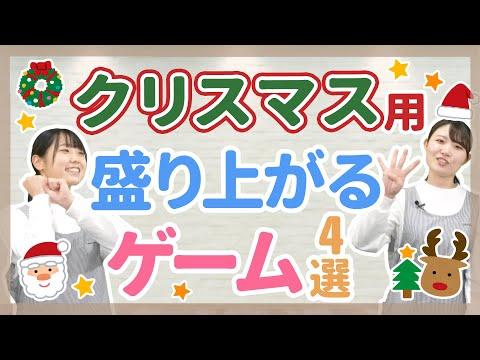 【室内遊び】保育園/幼稚園のクリスマス会でも使える大人気のゲームを4つ紹介【保育園/幼稚園】