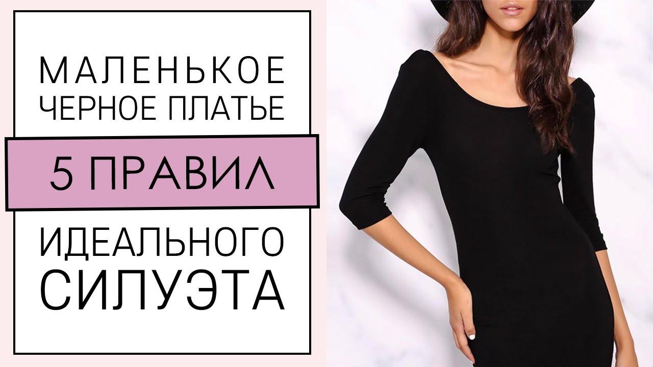 2930cb1e3cd Маленькое Черное Платье в Вашем Гардеробе  Академия Моды и Стиля Анны  Арсеньевой