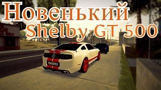 MTA CCDplanet RP server #31 Крутая обновка! обкатка нового Ford Mustang Shelby GT500 2013