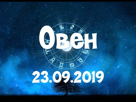 Гороскоп на сегодня - Овен [Понедельник] 23 сентября 2019