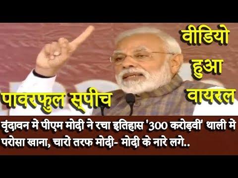 PM Modi Speech In Vrindavan | पीएम मोदी ने वृंदावन में रचा ऐसा इतिहास, UN भी हो गया हैरान !