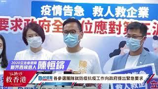 |陳恒鑌|就防疫抗疫工作向政府提出緊急要求