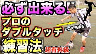 【超有料級②‼︎】ダブルタッチの鬼 イッシーに学ぶ!!ダブルタッチの練習法‼︎