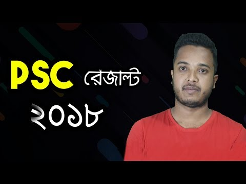 PSC Result Published 2018    Check Online    Primary School Certificate Result in Bangladesh