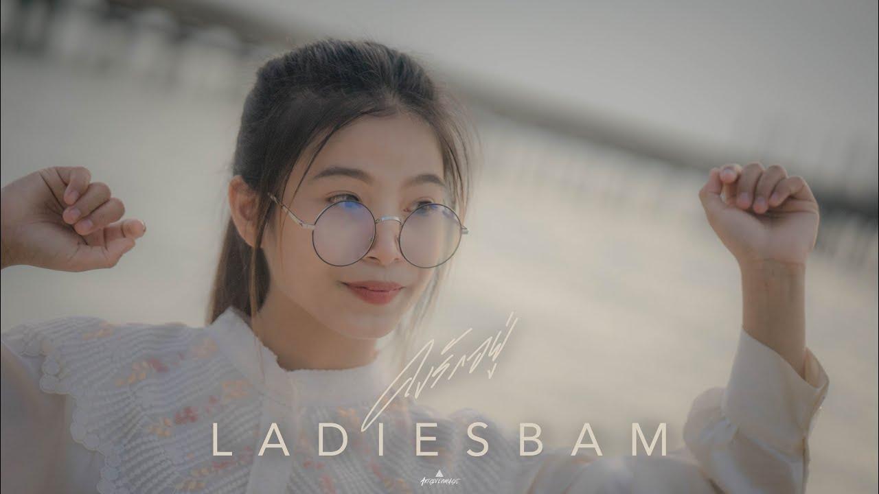 คงรักอยู่ - Ladies Bam [Official MV] Prod.Artseven
