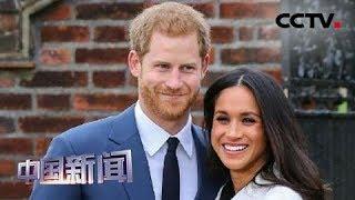 [中国新闻] 英国萨塞克斯公爵夫人梅根生子 | CCTV中文国际