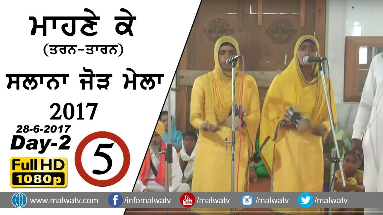 ਮਾਣੇਕੇ (ਤਰਨ ਤਾਰਨ ) MANEKE (Tarn Taran) RELIGIOUS PROGRAM - 2017 ● Day 2nd ● Part 1st