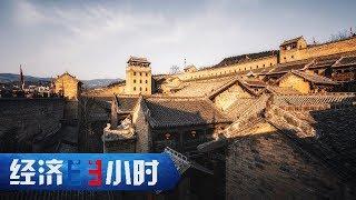 《经济半小时》 20190830 山西晋城:上百古村等新生  CCTV财经