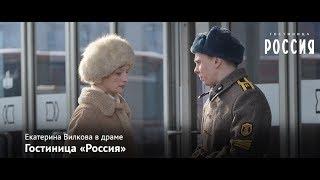 Гостиница Россия 6, 7, 8, 9 серия дата выхода