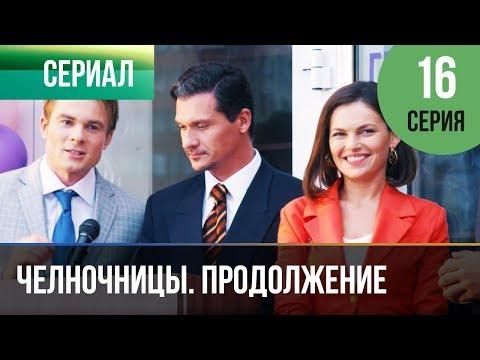 Кадры из фильма Ольга - 1 сезон 16 серия