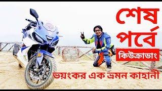 MOST DANGEROUS ROAD IN BD || KEOKRADONG BIKE RIDE LAST PART || TARO GP 1 || APACHE RTR || LIFAN KPT