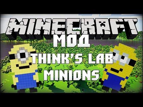 [Обзор мода #6] Миньоны Think's Lab Minions мод в Minecraft