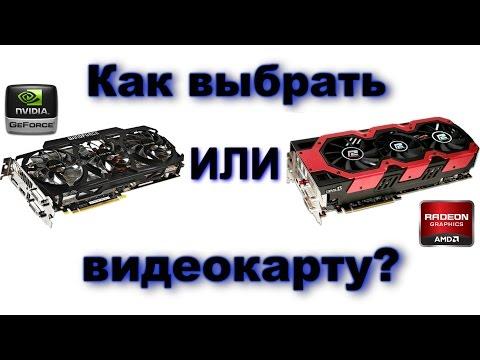 Как выбрать видеокарту? NVidia или Radeon? Как найти лучшее соотношение цена/качество?