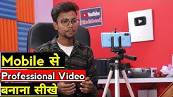 How To Shoot Professional Videos With Mobile Phone