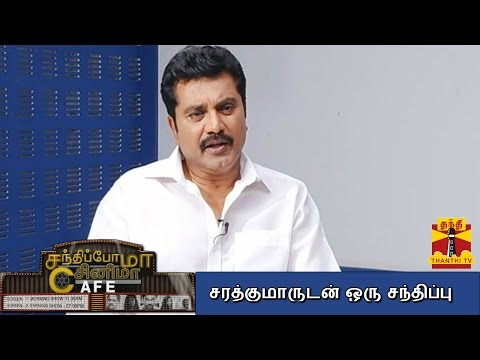 Sandhippoma Independence Day Special : Interview With R.Sarathkumar (15/08/2014) - Thanthi TV