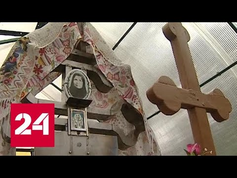 Чудиновский конфликт: могила Дунюшки стала местом раздора для верующих - Россия 24