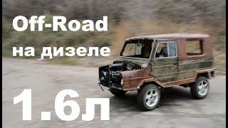 Офф Роад на ЛуАЗ-969м с дизельным мотором.